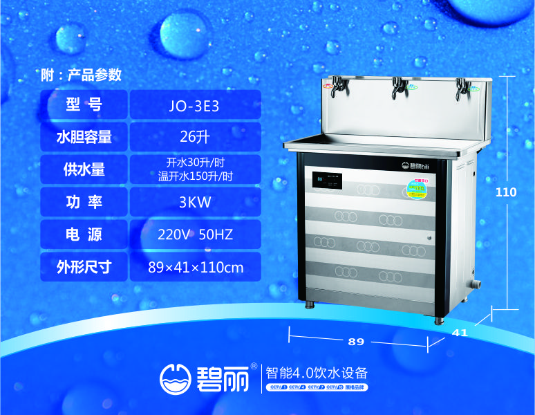 校园饮水机100人饮水机(图10)