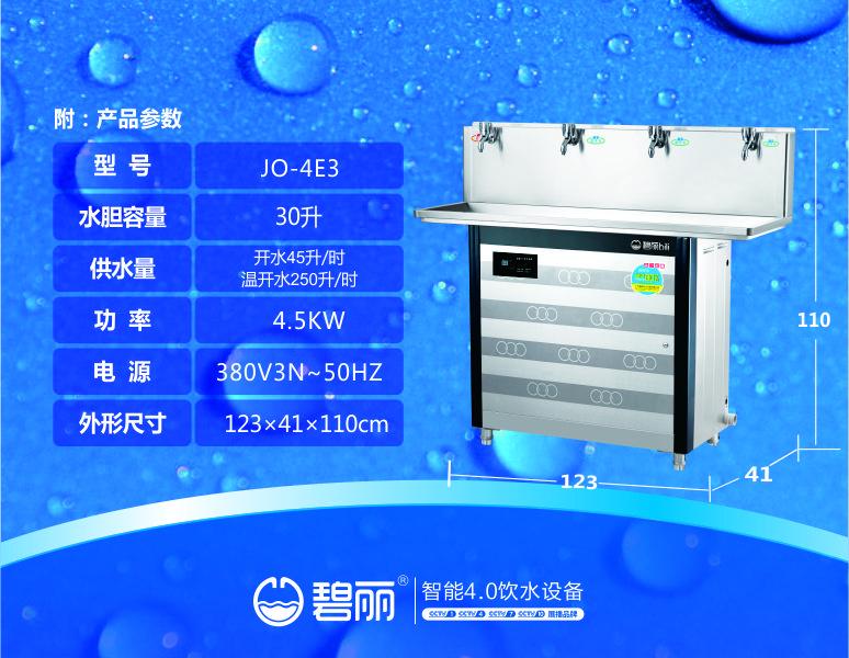 校园饮水机-150人饮水机(图10)