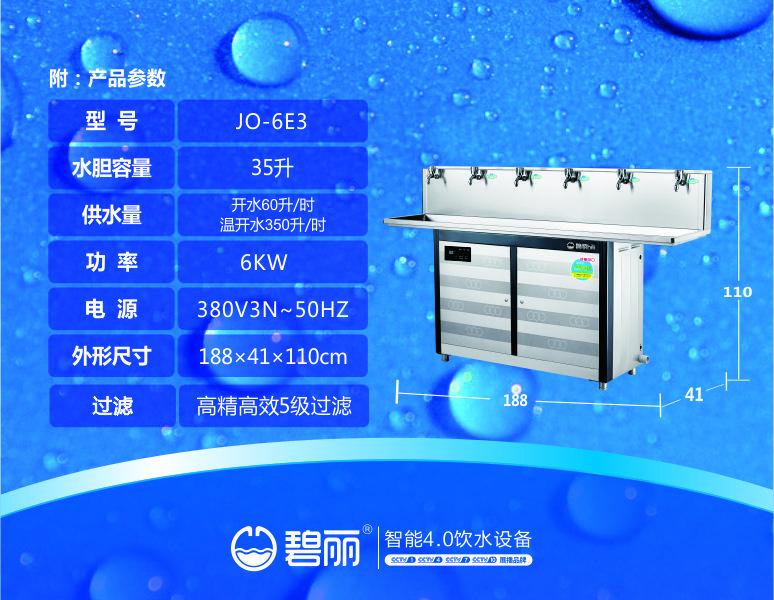 碧丽校园饮水机-200人饮水机(图10)